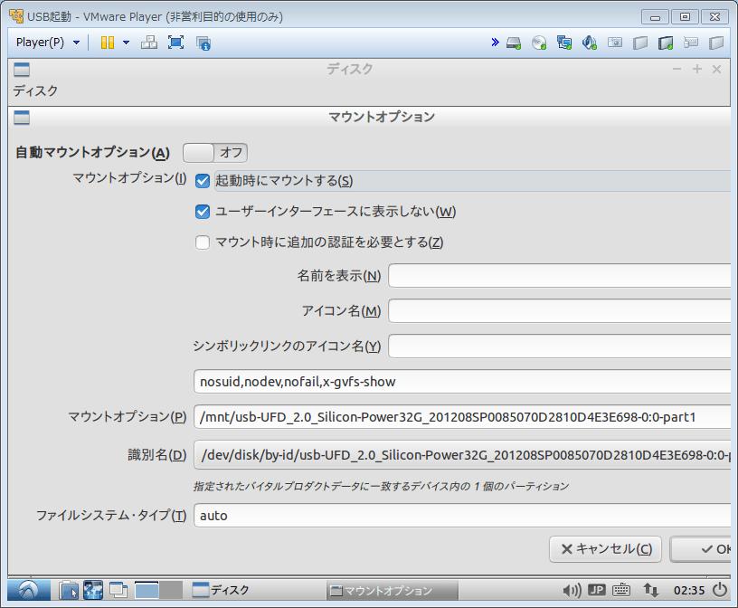 Lubuntu_ディスク03