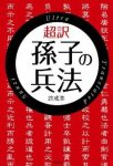 書評:超訳 孫子の兵法 [Kindle版](著:許成準)