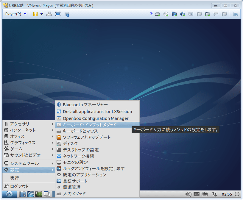 Lubuntu_Mozc設定01