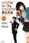 書評:コミック版 100円のコーラを1000円で売る方法(著:永井 孝尚)
