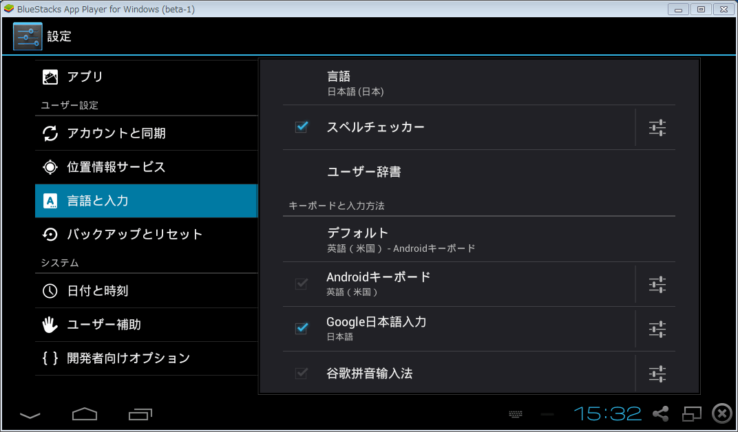BlueStacks_Google日本語入力11