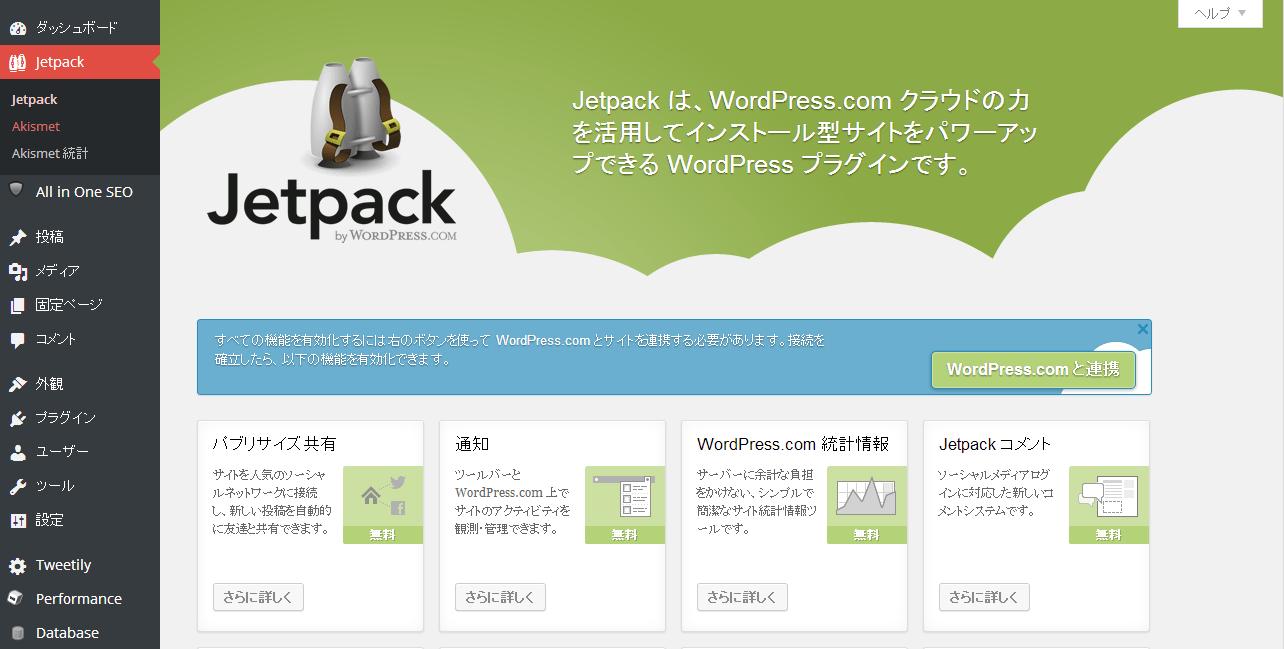 WordPressプラグイン_jetpack02