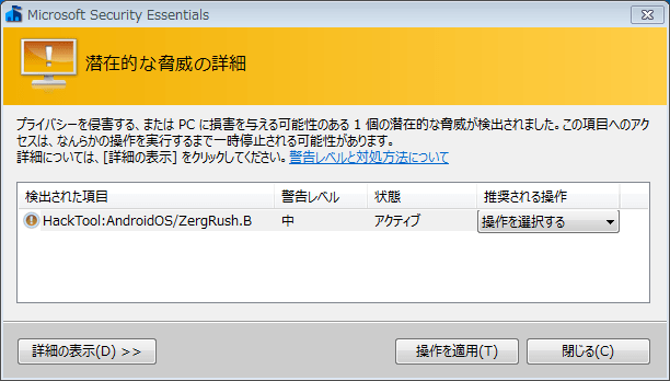BlueStacks_MicrosoftSecurityEssentials警告01