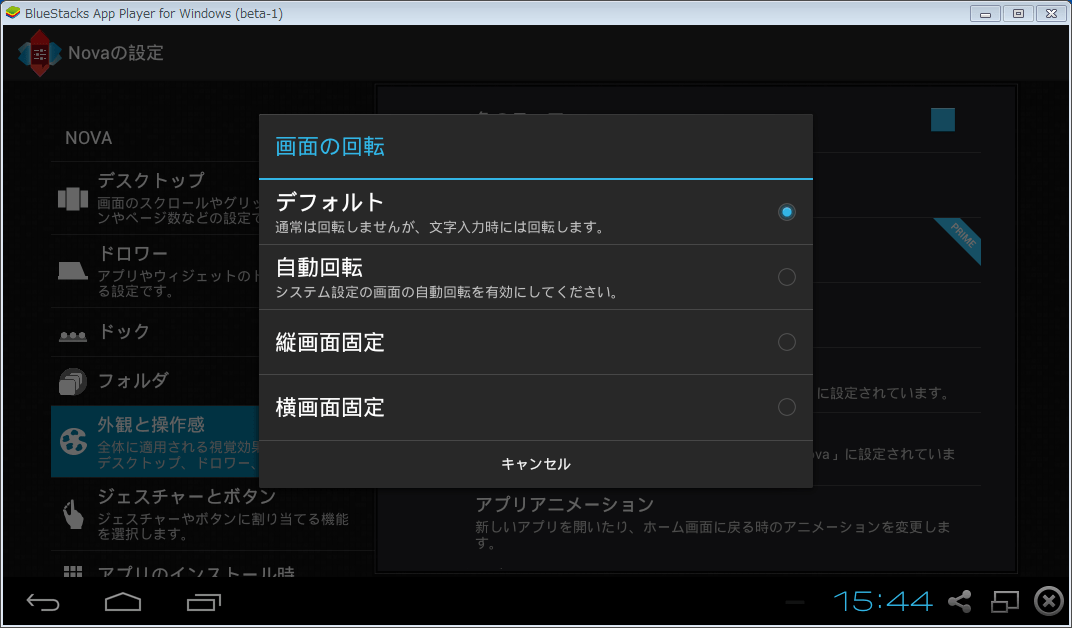 BlueStacks_NovaLauncher05