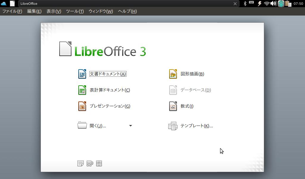 Joli-Ubuntu_LibreOffice01
