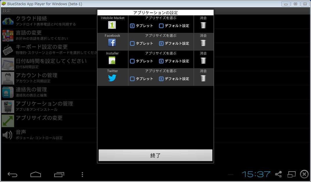 BlueStacks_アプリケーションの管理01