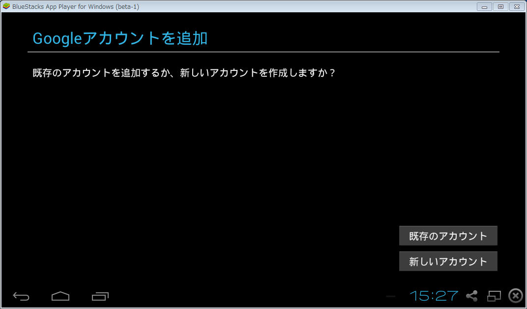 BlueStacks_Google日本語入力03
