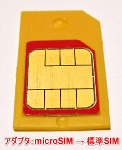 microSIMから標準SIMへ