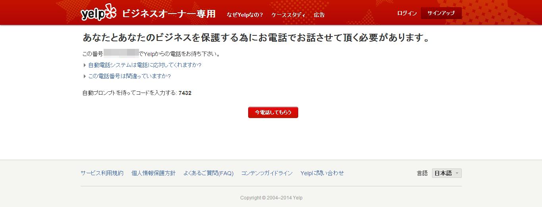 Yelp_ビジネスオーナー登録01