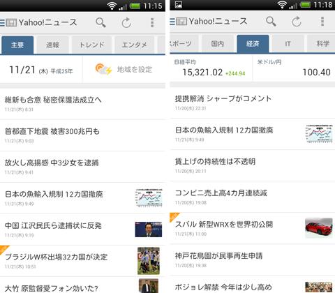 Yahoo!ニュース_tabroid