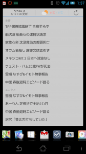 Yahoo!ニュース_ウィジェットサイズ変更
