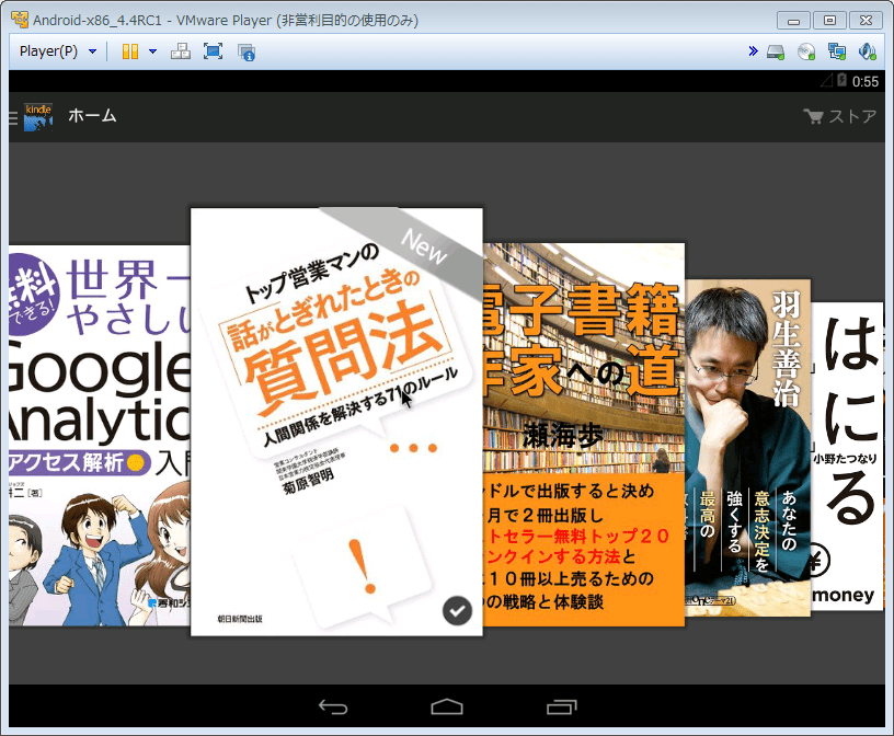 Android-x86_Kindle02