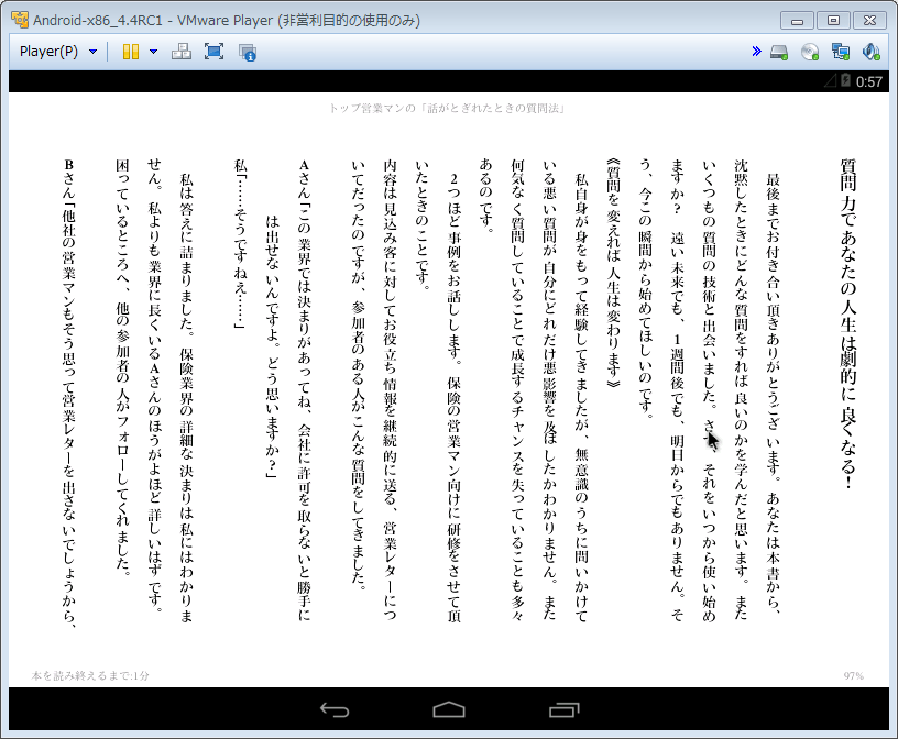 Android-x86_Kindle03