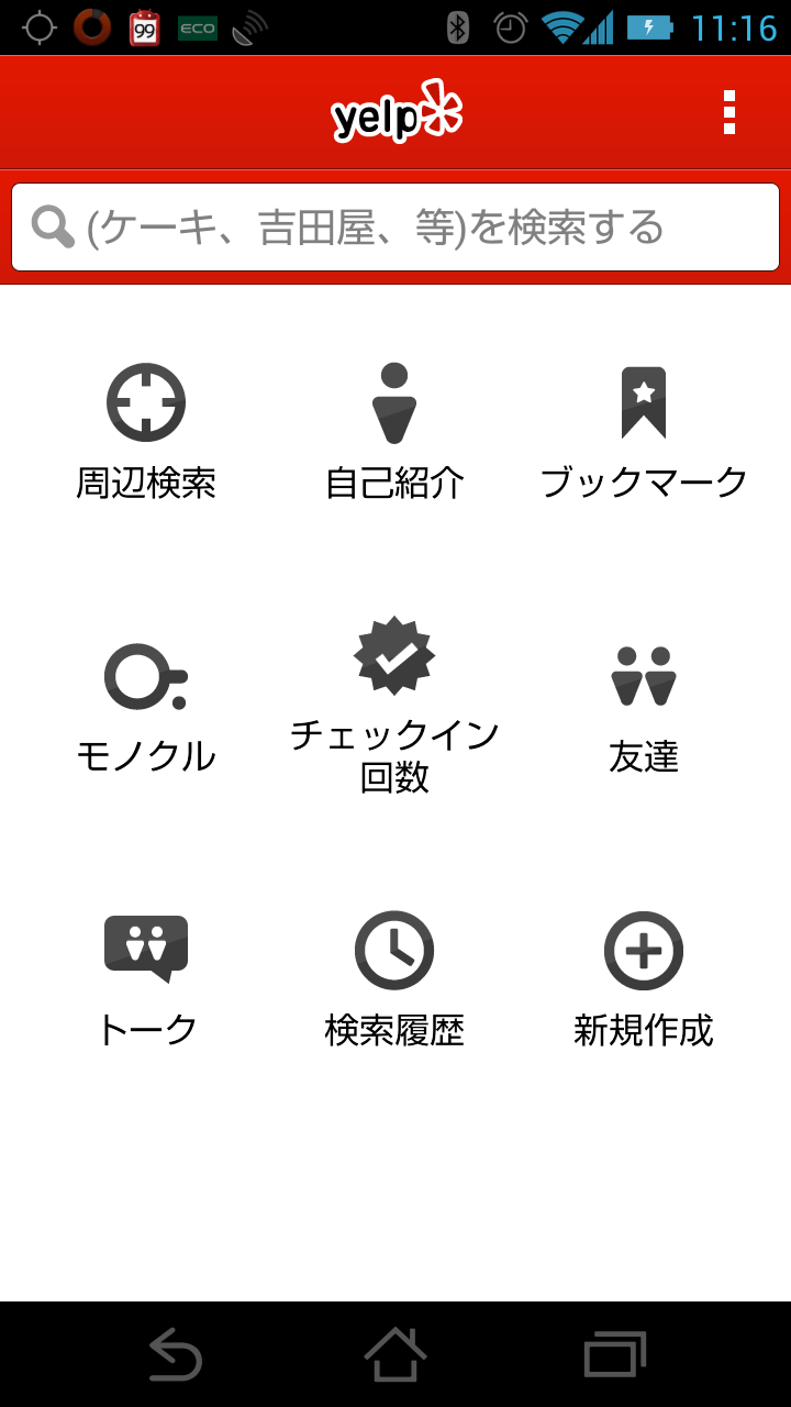 Yelp-Androidアプリ01