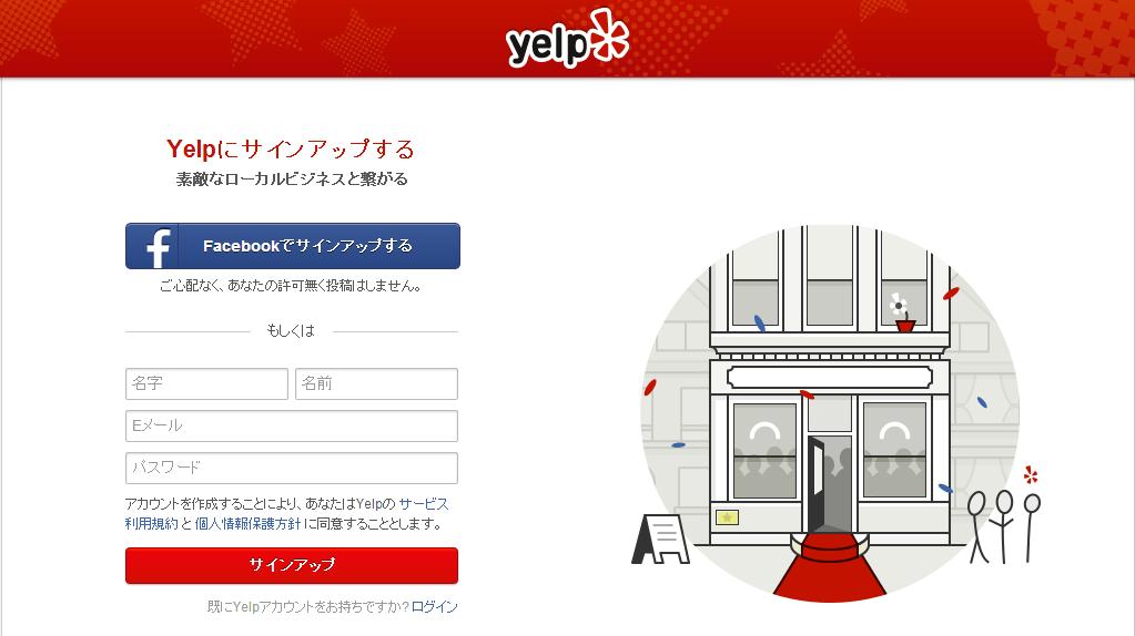 Yelp_SiteSignUp03