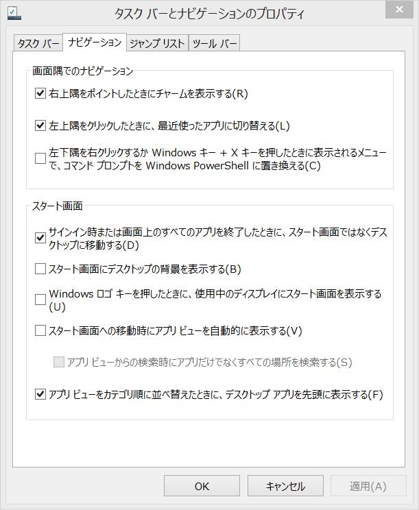 Windows8.1_デスクトップの設定