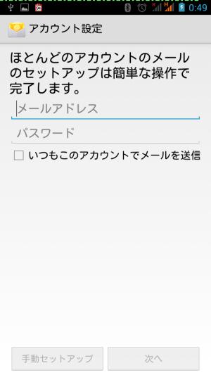 メール_アカウントセットアップ01
