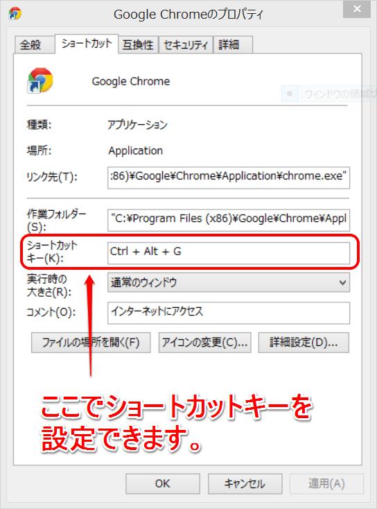 Windows8.1_GoogleChromeのプロパティ