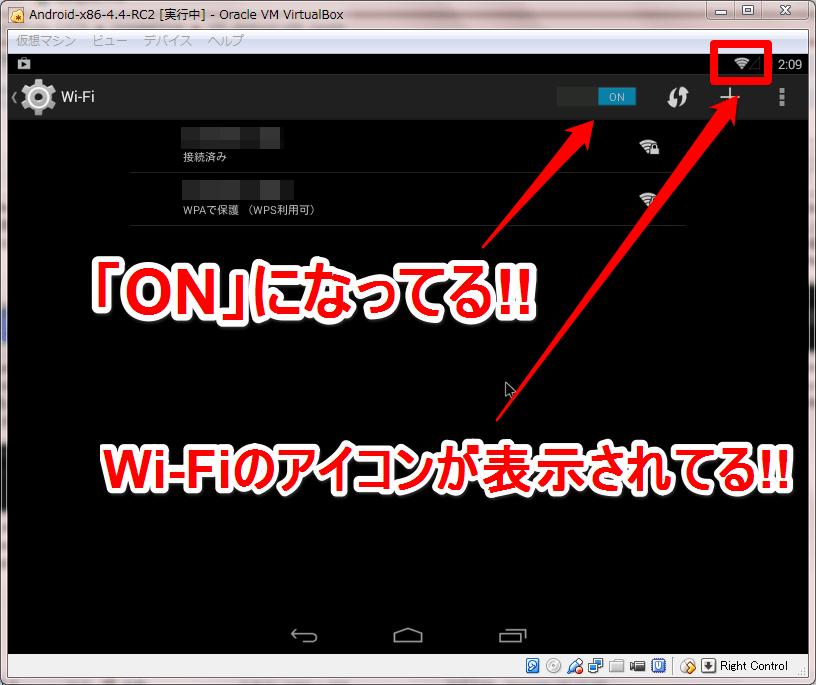 VirtualBox_Android-x86_USB無線LAN設定06(注釈あり)
