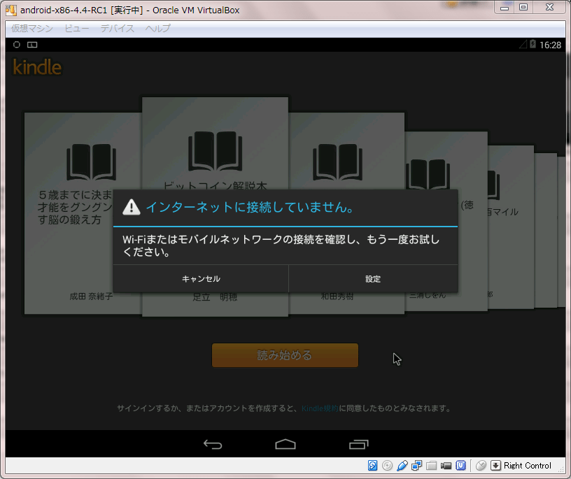VirtualBox_Android-x86_Kindle-Error01