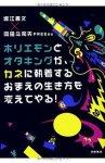 書評:ホリエモンとオタキングが、カネに執着するおまえの生き方を変えてやる!(著:堀江貴文   編集: 岡田斗司夫FREEex)