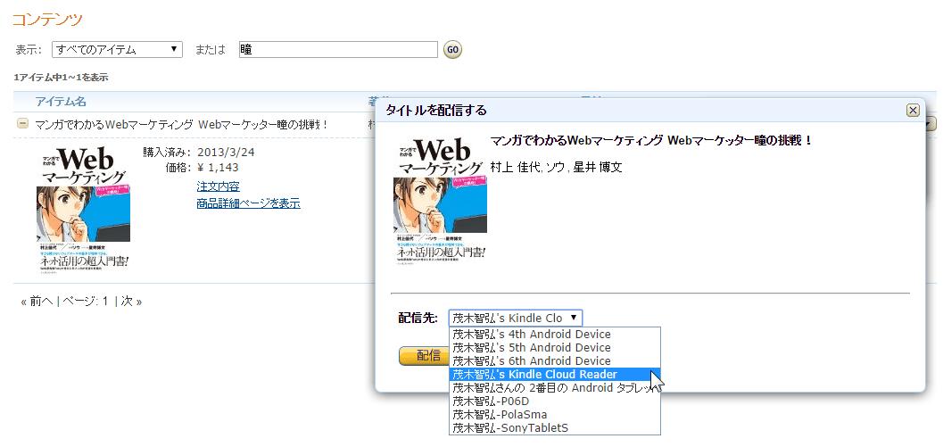 Kindle-cloud-reader_コンテンツおよびデバイスを管理02