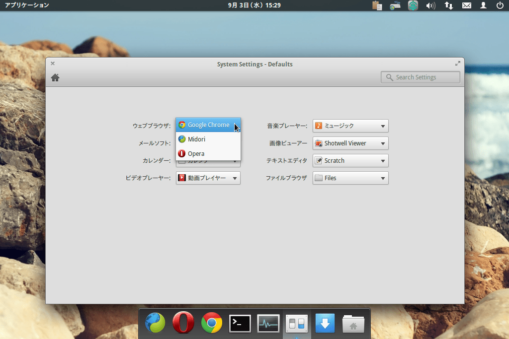 elementaryOS_DefaultApplication-setting01