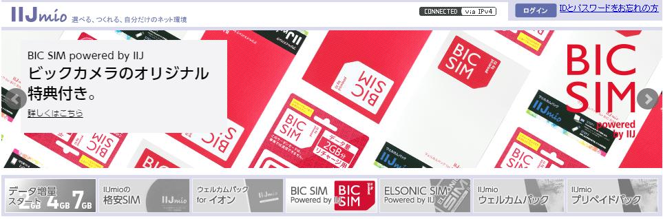 IIJmio_SiteTop_BIC-SIM