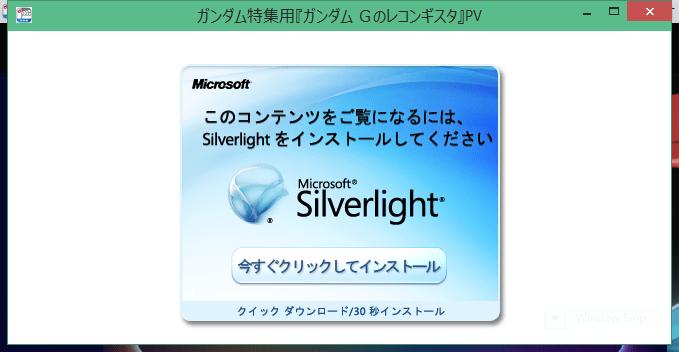 Win10-64bit_Silverlight01