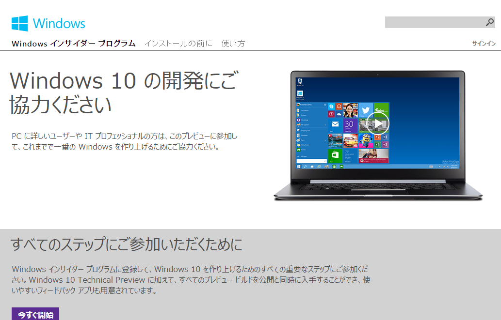 Windows Technical Preview_site01