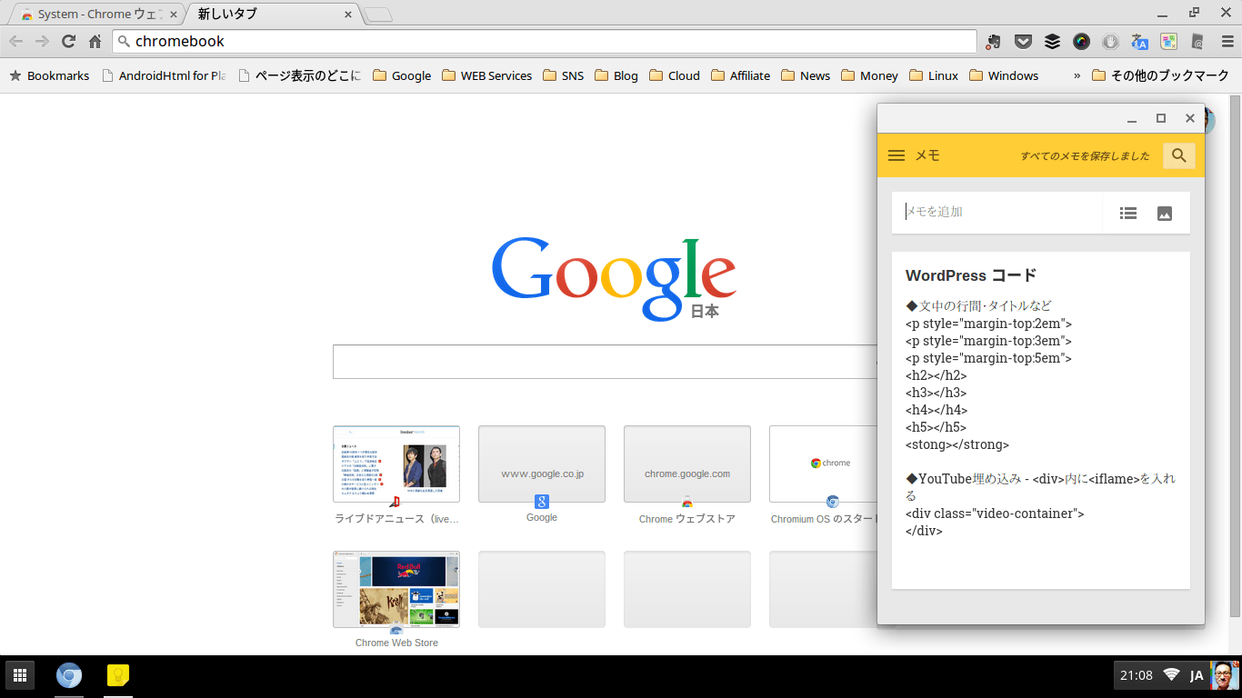 Chromebook-GoogleKeep