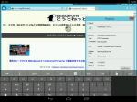 RemoteIE – Android で Internet Explorer が使えると聞いたので。