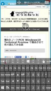 RemoteIE_Screenshot18