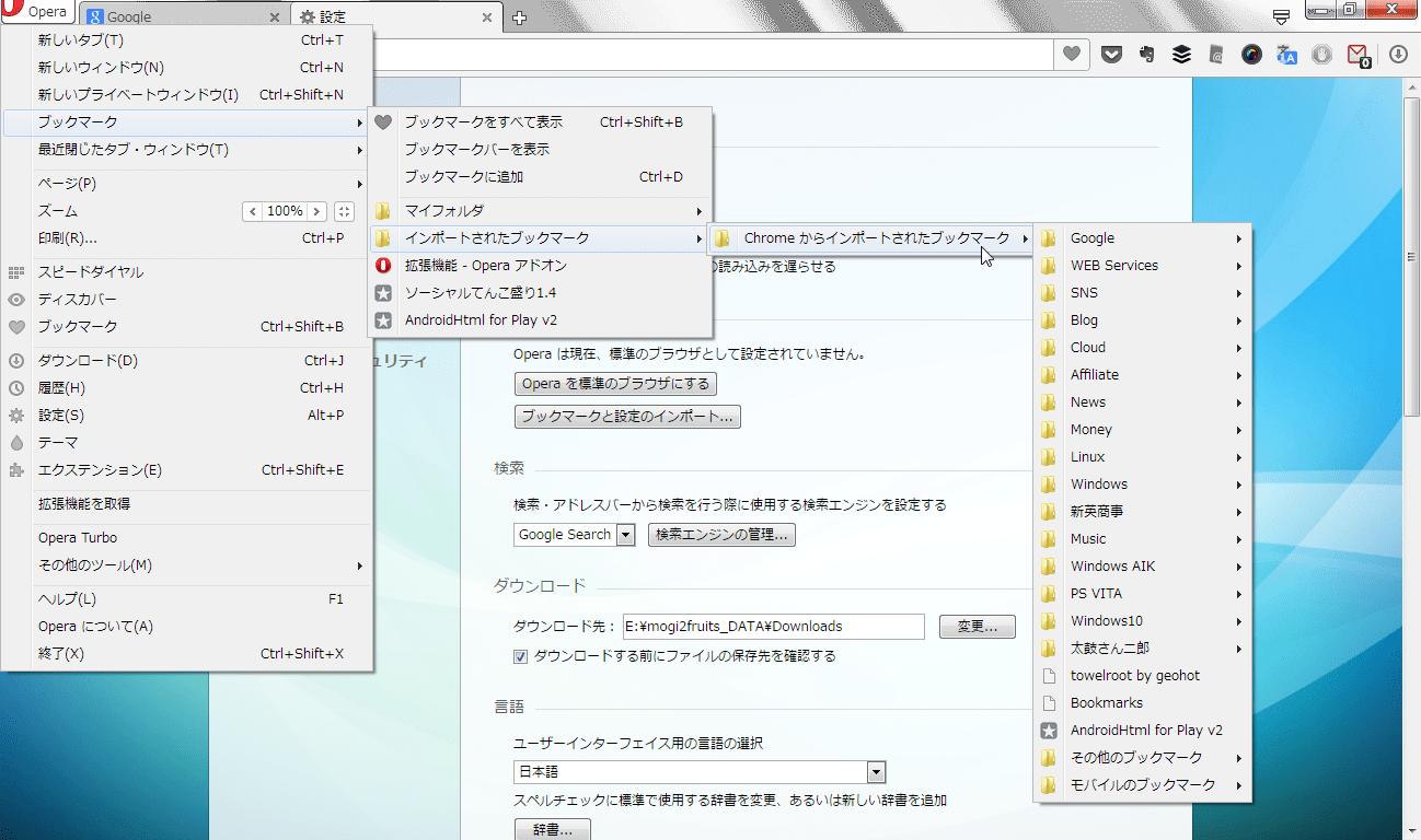 Opera_bookmark-import03