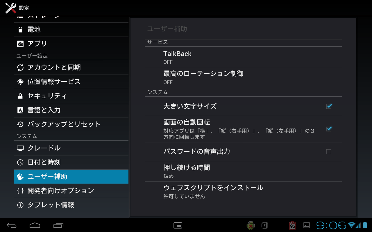 SonyTabletS_setting-accessibility01