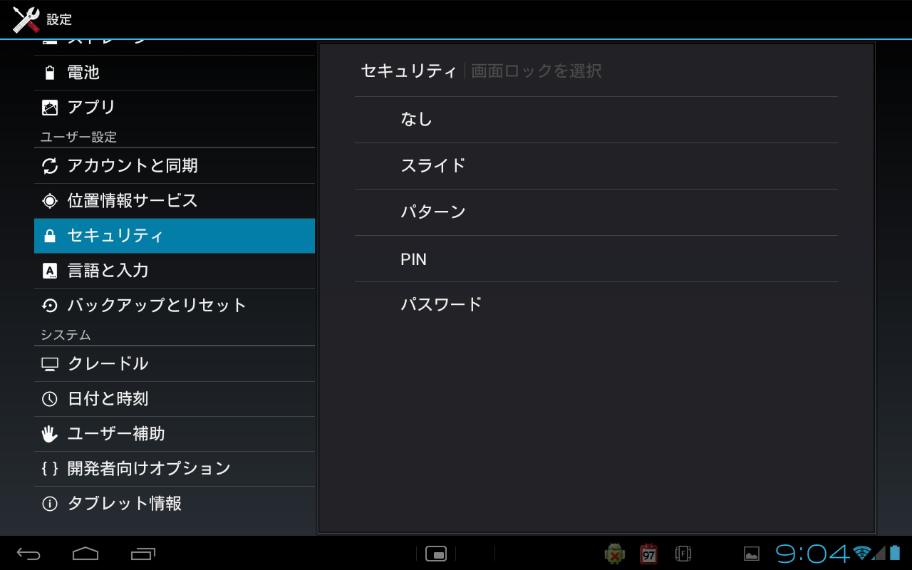 SonyTabletS_setting-security01