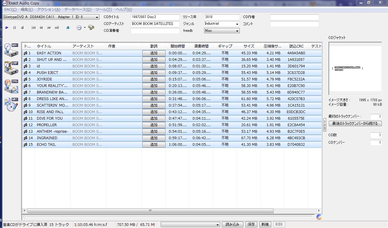 ExactAudioCopy
