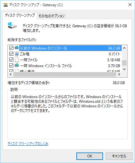 Gateway-NV59C_Win10_ディスクのクリーンアップ05
