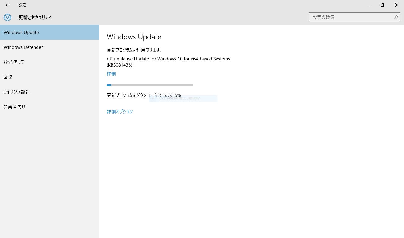 Gateway-NV59C_Win10_update_KB3081436_before