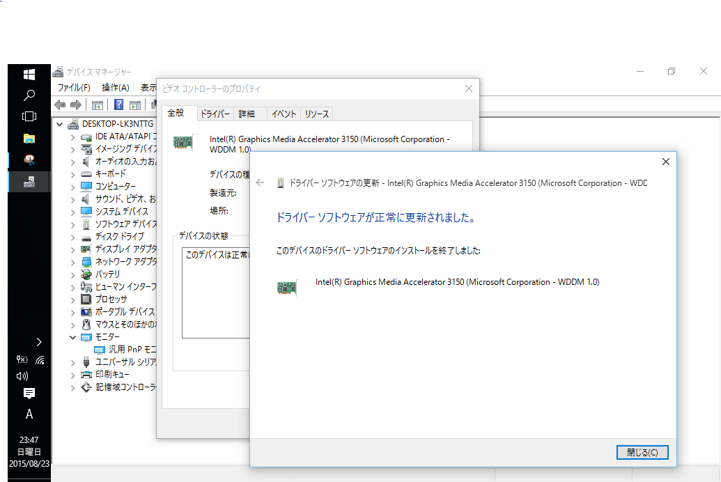 Acer-AspireOne533_Win10Clean_デバイスマネージャー04