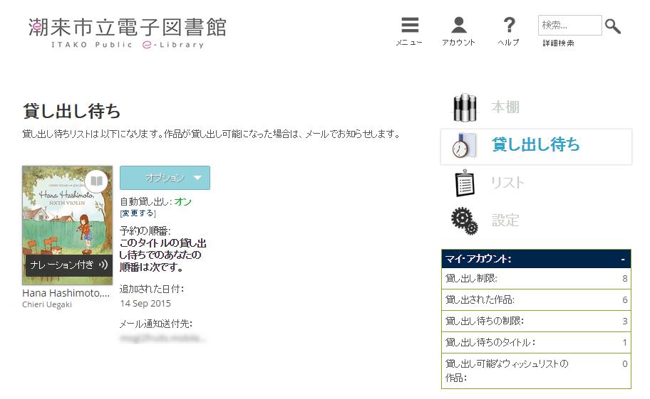 潮来市電子図書館_予約03_貸し出し待ち