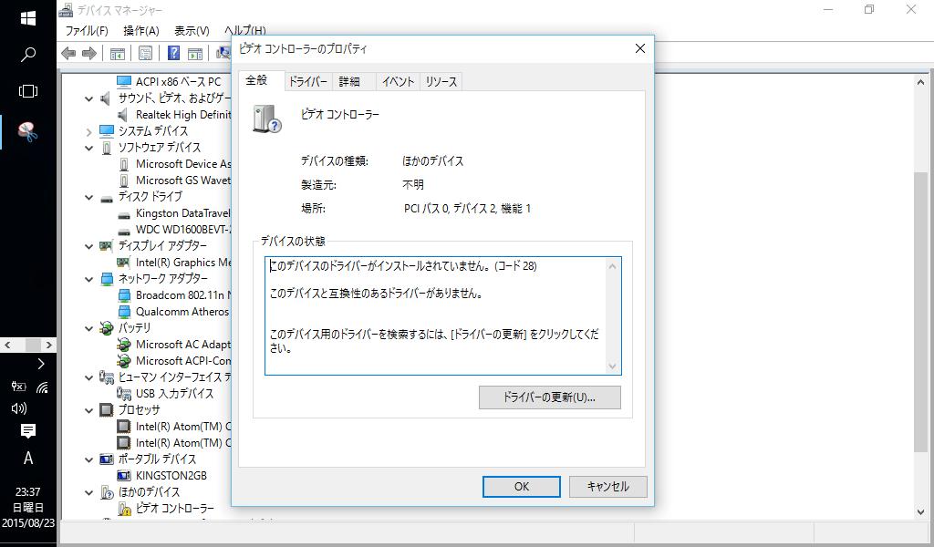 Acer-AspireOne533_Win10Clean_デバイスマネージャー02