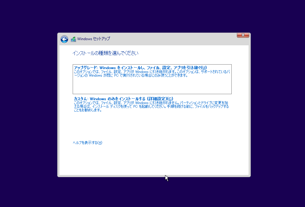 Windows10_install03