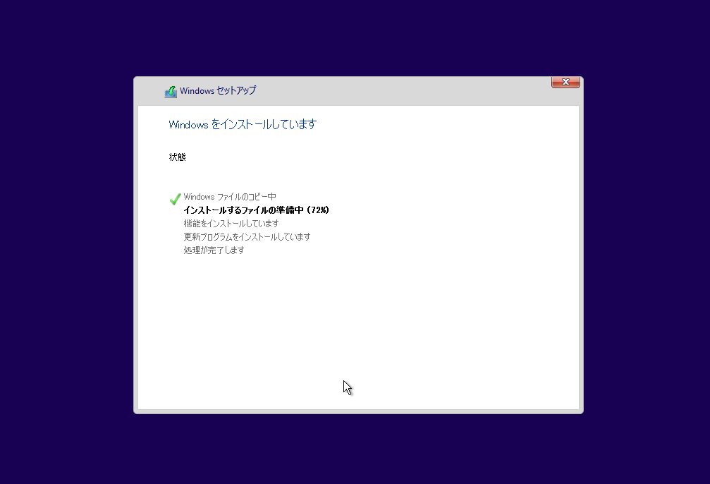 Windows10_install05