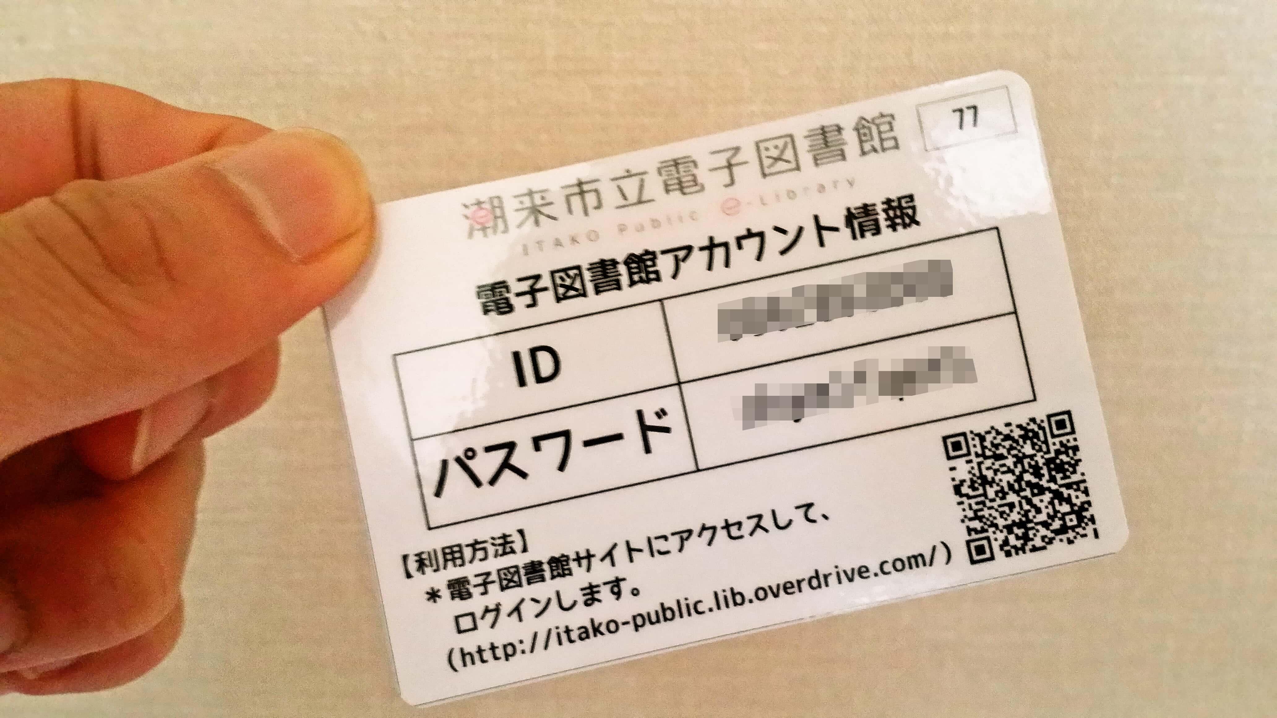 潮来市電子図書館_アカウント情報カード