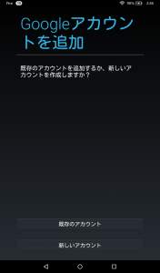 Amazon-Fire(5G)_Googleアカウントの追加