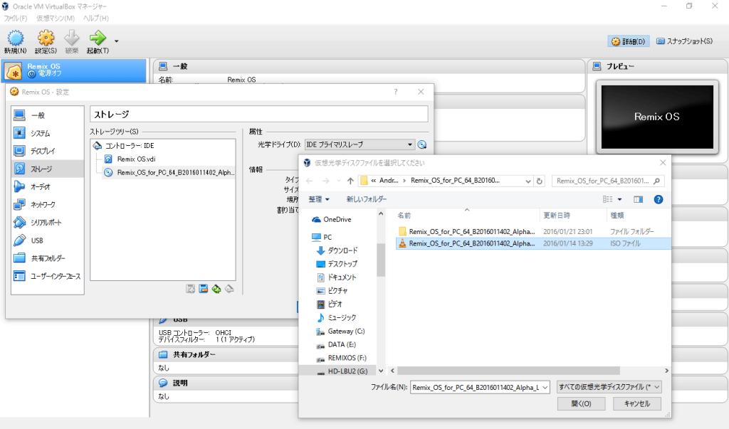 RemixOS_VirtualBox_光学ドライブにイメージファイルを割り当て