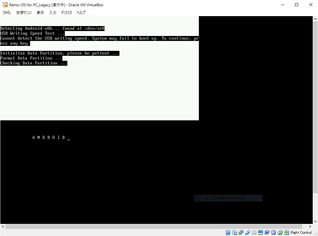 Remix-OS-for-PC_VirtualBox_boot02