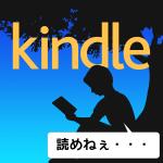 「Amazonプライム会員なのにKindleオーナーライブラリーの無料本が読めないんだけど?」って方はコチラ▶