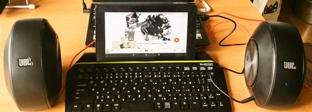 JBL-Pebbles_PCから充電-Tabletで再生